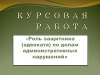 Роль защитника (адвоката) по делам административных нарушений