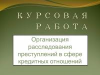 Организация расследования преступлений в сфере кредитных отношений