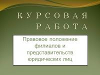 Правовое положение филиалов и представительств юридических лиц