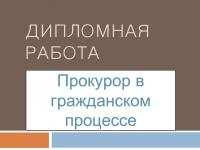 """Диплом """"Гражданский процесс - прокурорский надзор""""."""