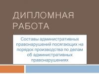 Составы административных правонарушений посягающих на порядок производства по де