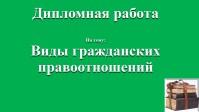 """Диплом """"гражданское право"""""""