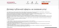 Договор публичной оферты на оказание услуг SMM