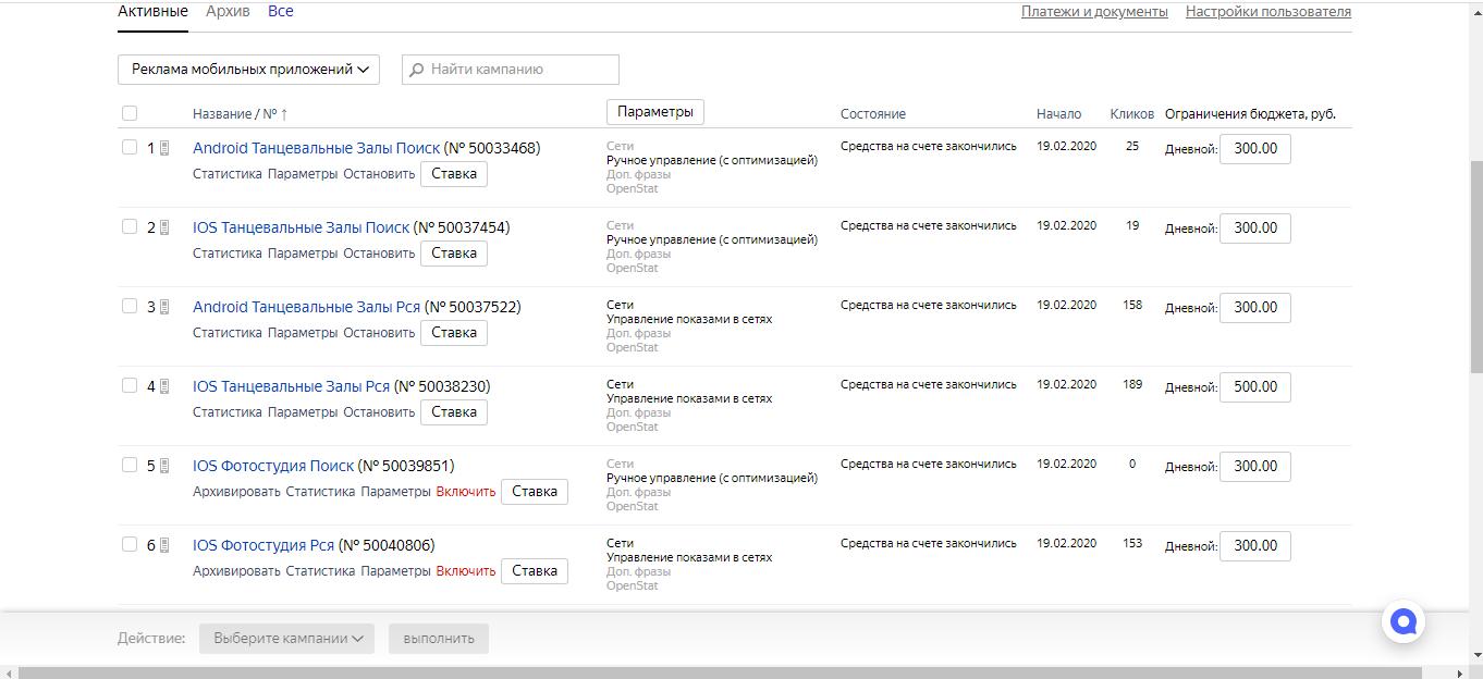 Настройка рекламы Приложения по Мск (Гугл и Яндекс)