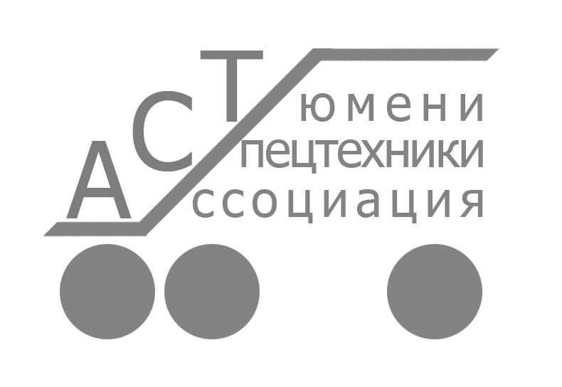 Логотип для Ассоциации спецтехники фото f_04151439bbb00461.jpg