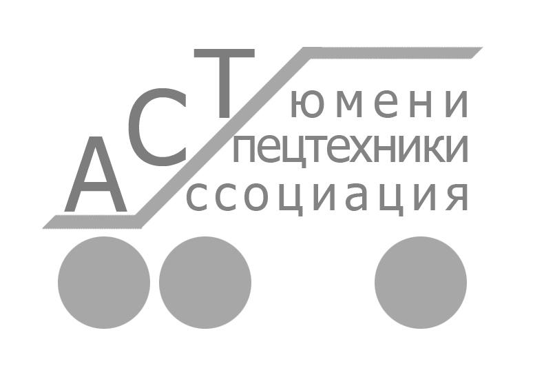 Логотип для Ассоциации спецтехники фото f_40951439bbd6c30d.jpg