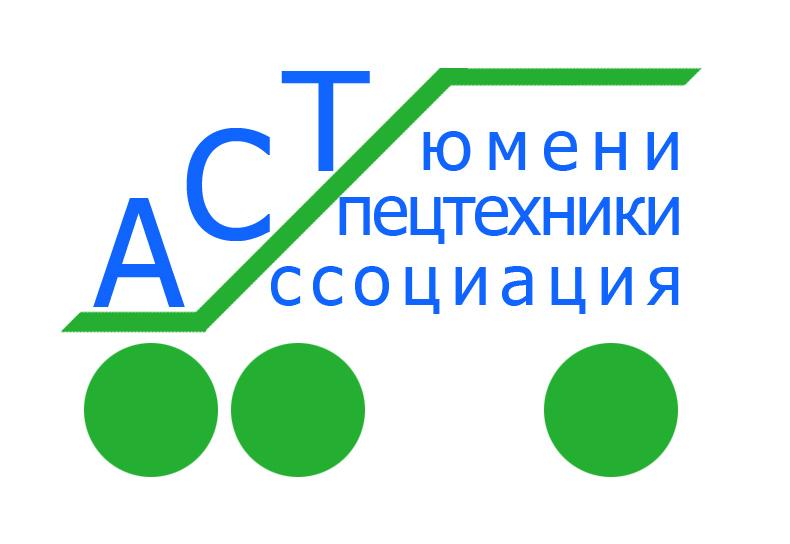 Логотип для Ассоциации спецтехники фото f_46051439bb90b5f0.jpg