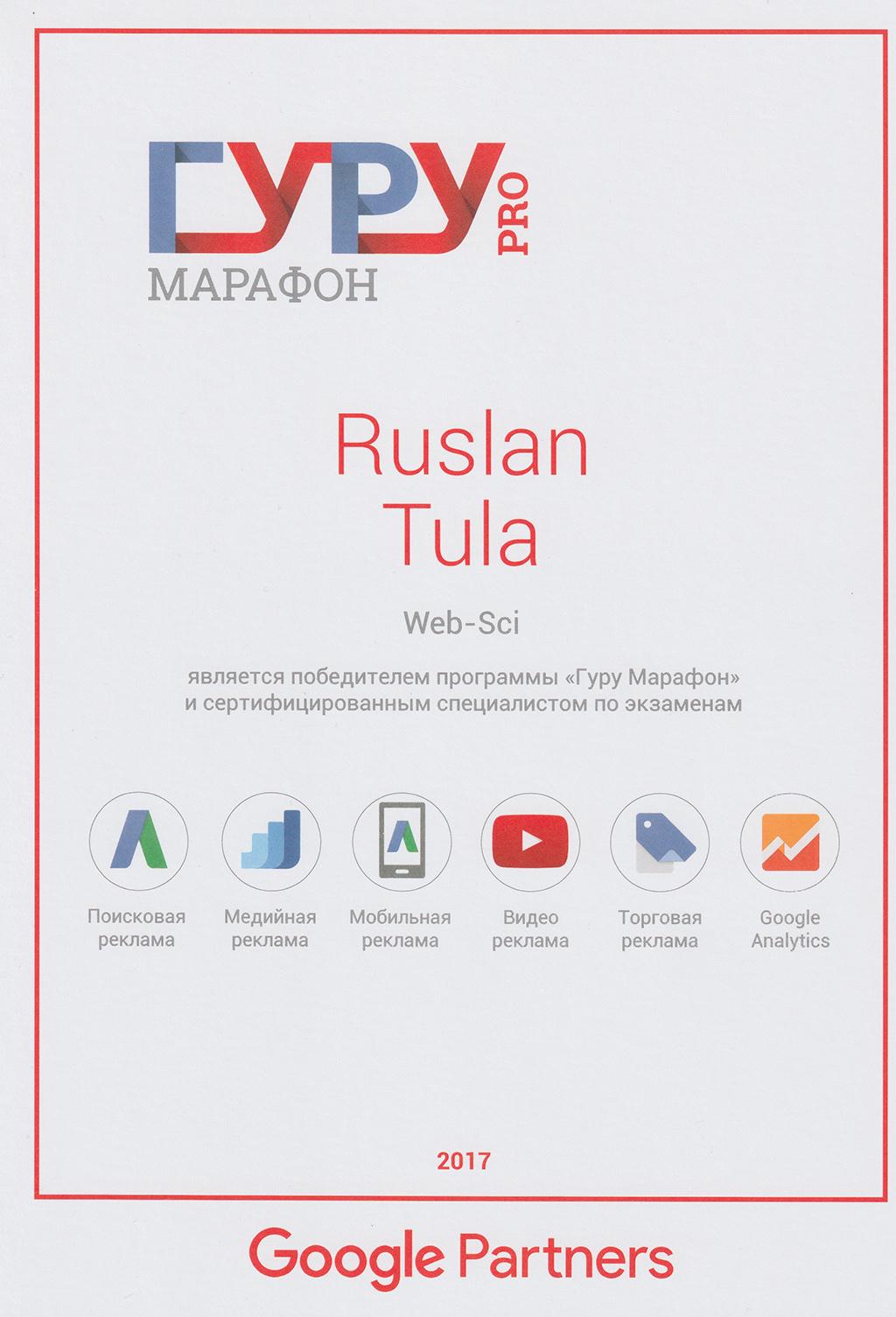 Сертификат Google Adwords - Guru Марафон Pro