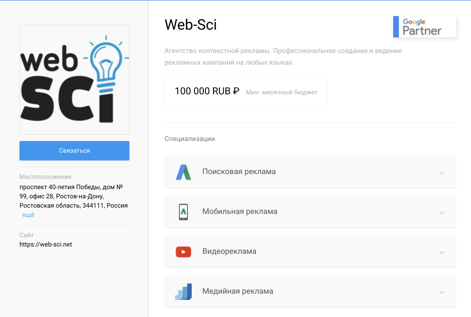 Статус Google Partners и специализации