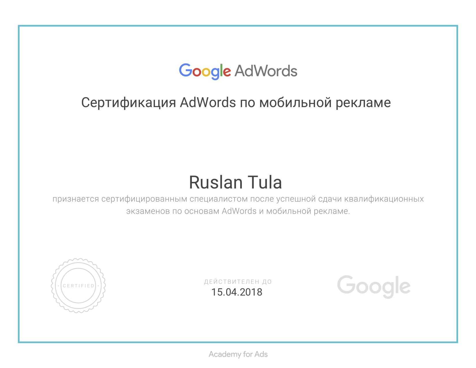 Сертификация Google Adwords по Мобильной рекламе