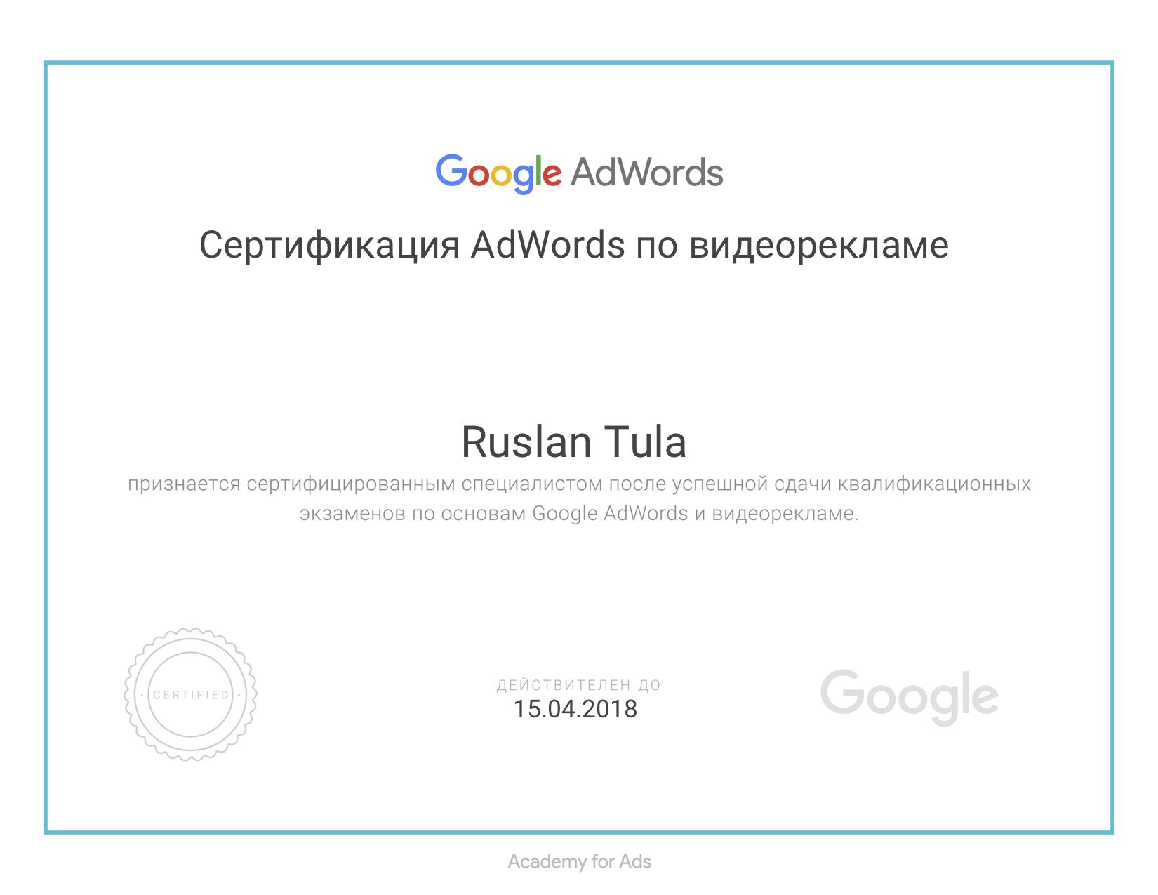 Сертификация Google Adwords по Видеорекламе (Youtube)