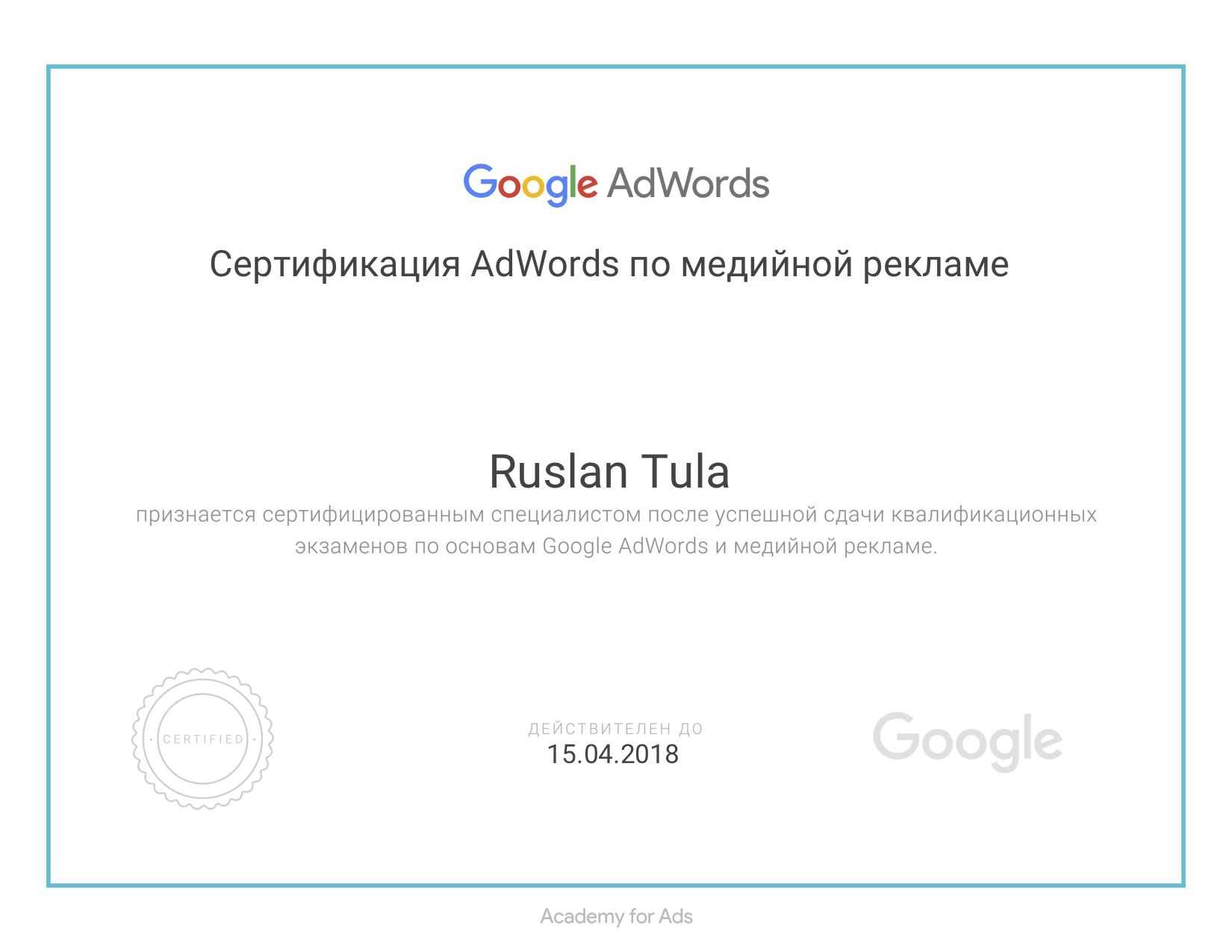 Сертификация Google Adwords по Медийной Рекламе