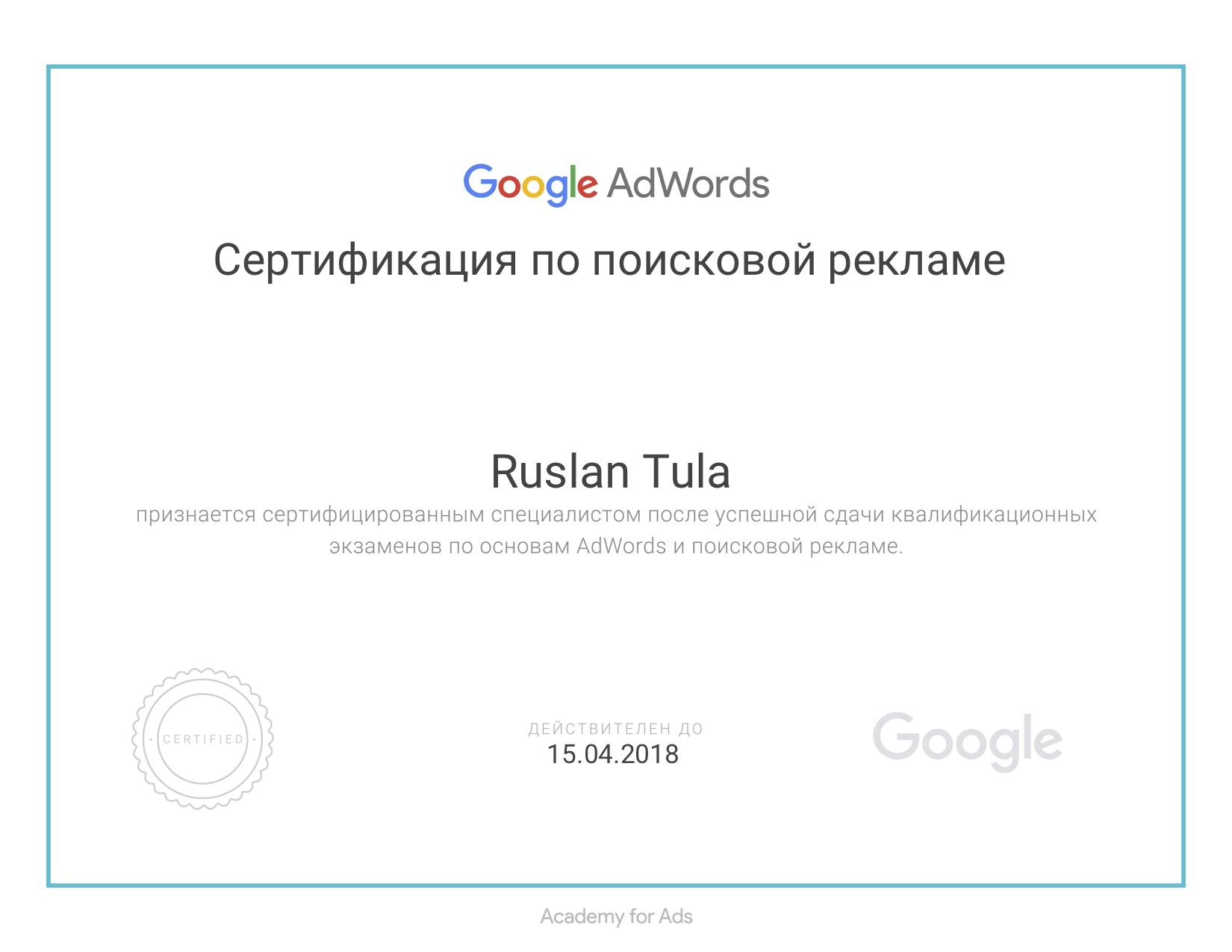 Сертификация Google Adwords по Поисковой Рекламе