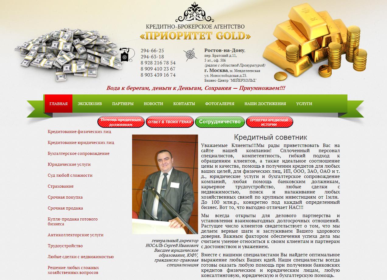 Кредитно-брокерское агентство «Приоритет GOLD»