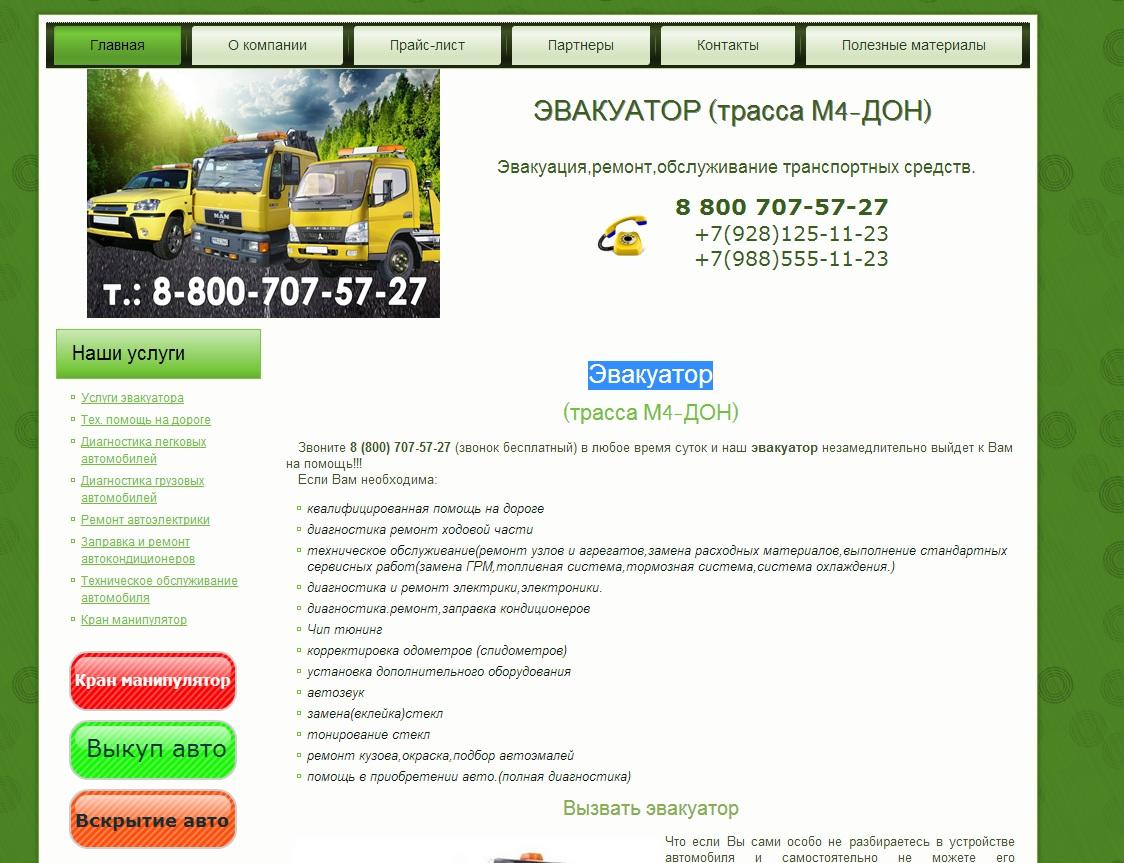 Сайт эвакуатора на трассе м4-дон