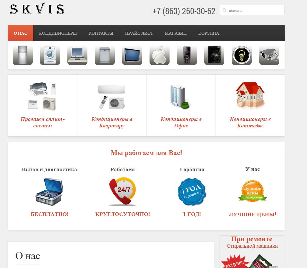 Компания Сквис -Продажи сплит-систем, Ремонт бытовой техники