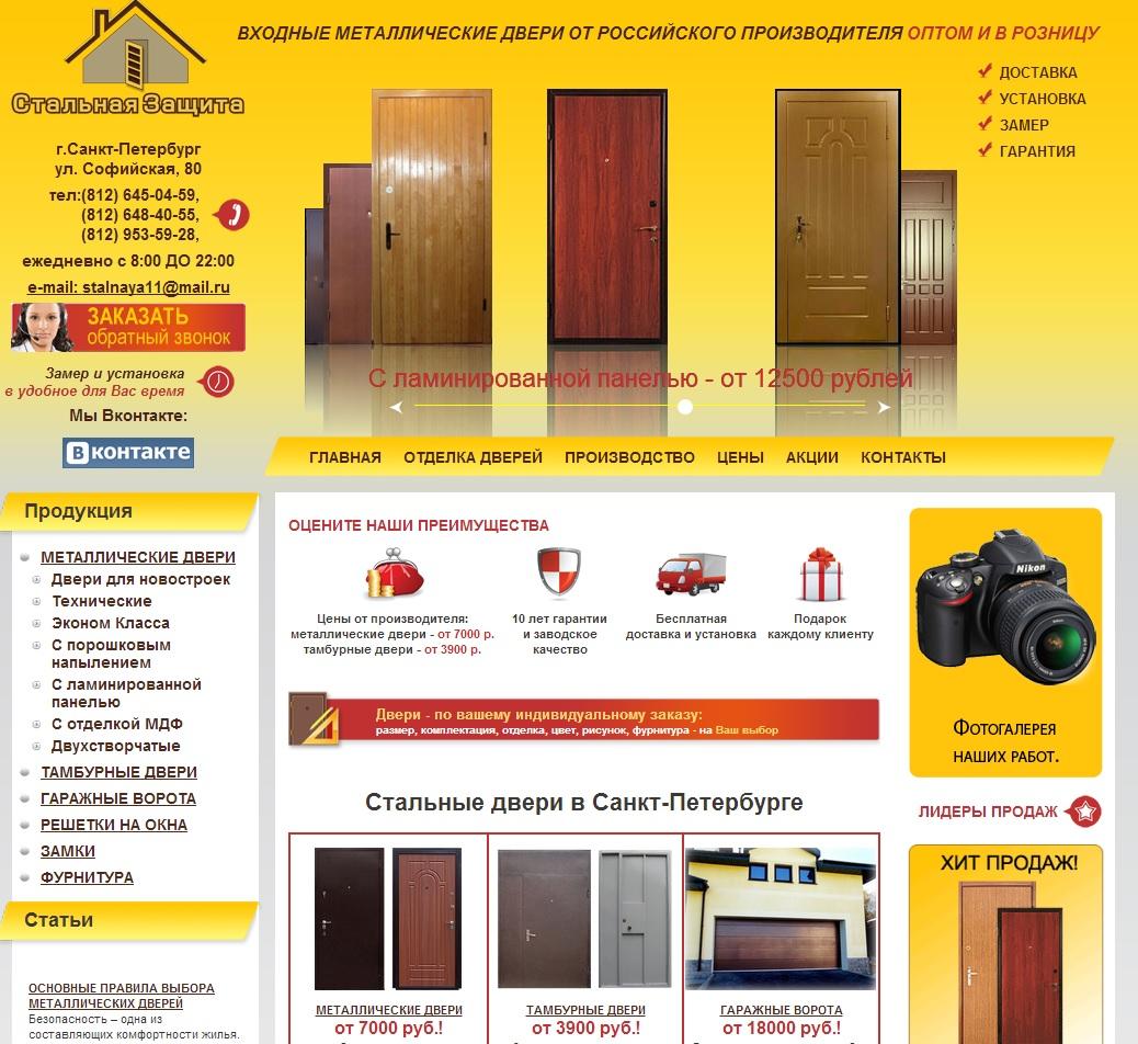 D-stalnie - Стальные металлические двери в Санкт-Петербурге