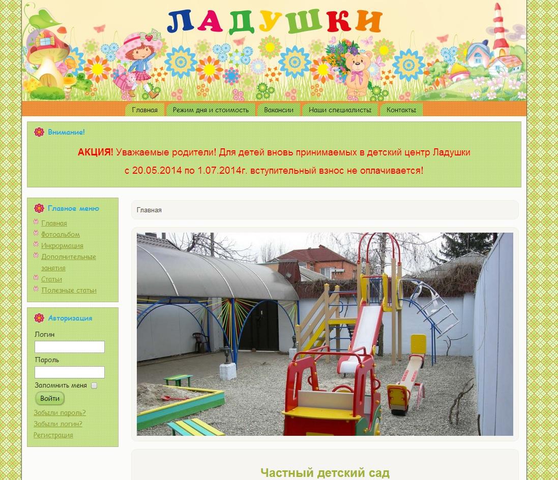 """Частный Детский сад """"Ладушки"""""""