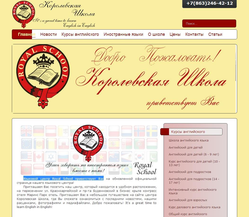 Сайт компании по изучению иностранных языков