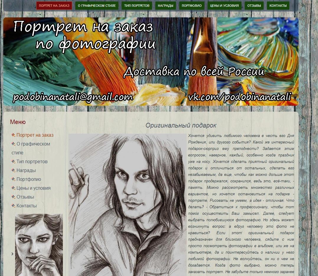 Портреты на заказ в Ростове-на-Дону