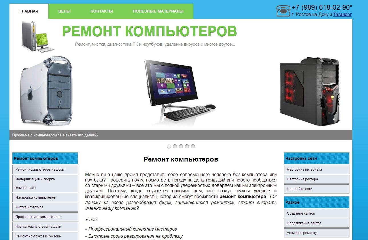 Ремонт компьютеров в Ростове-на-Дону и Таганроге (свой проект)