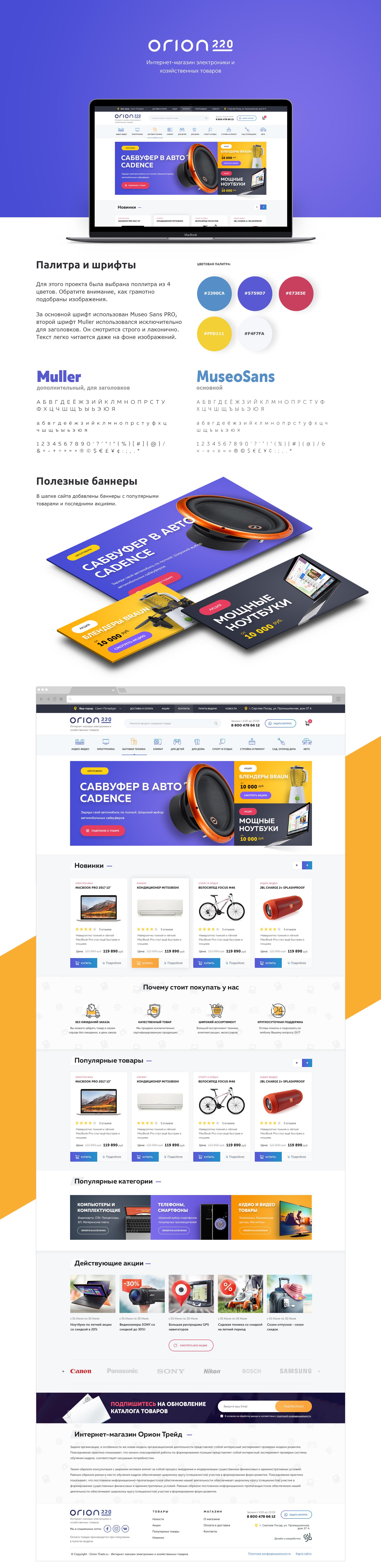 Orion220 - интернет-магазин электроники и хозяйственных товаров