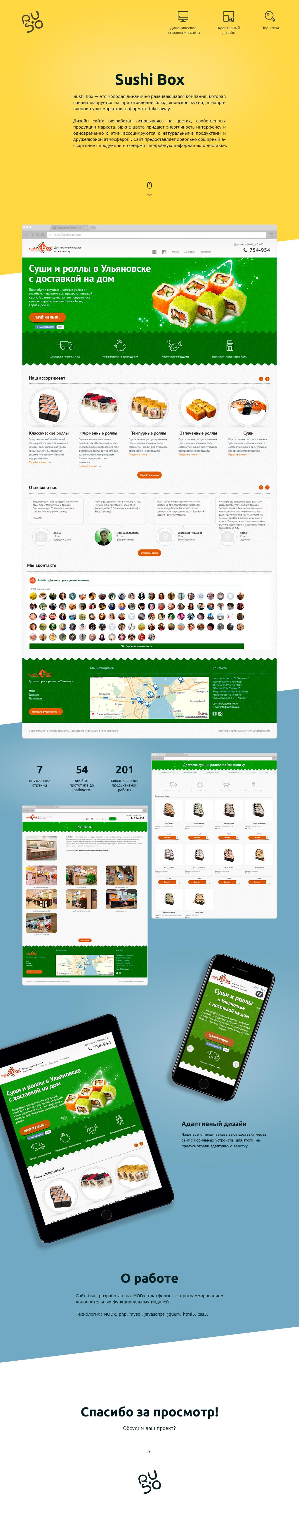 """Сайт """"Sushi Box"""" - доставка суши и роллов по Ульяновску"""