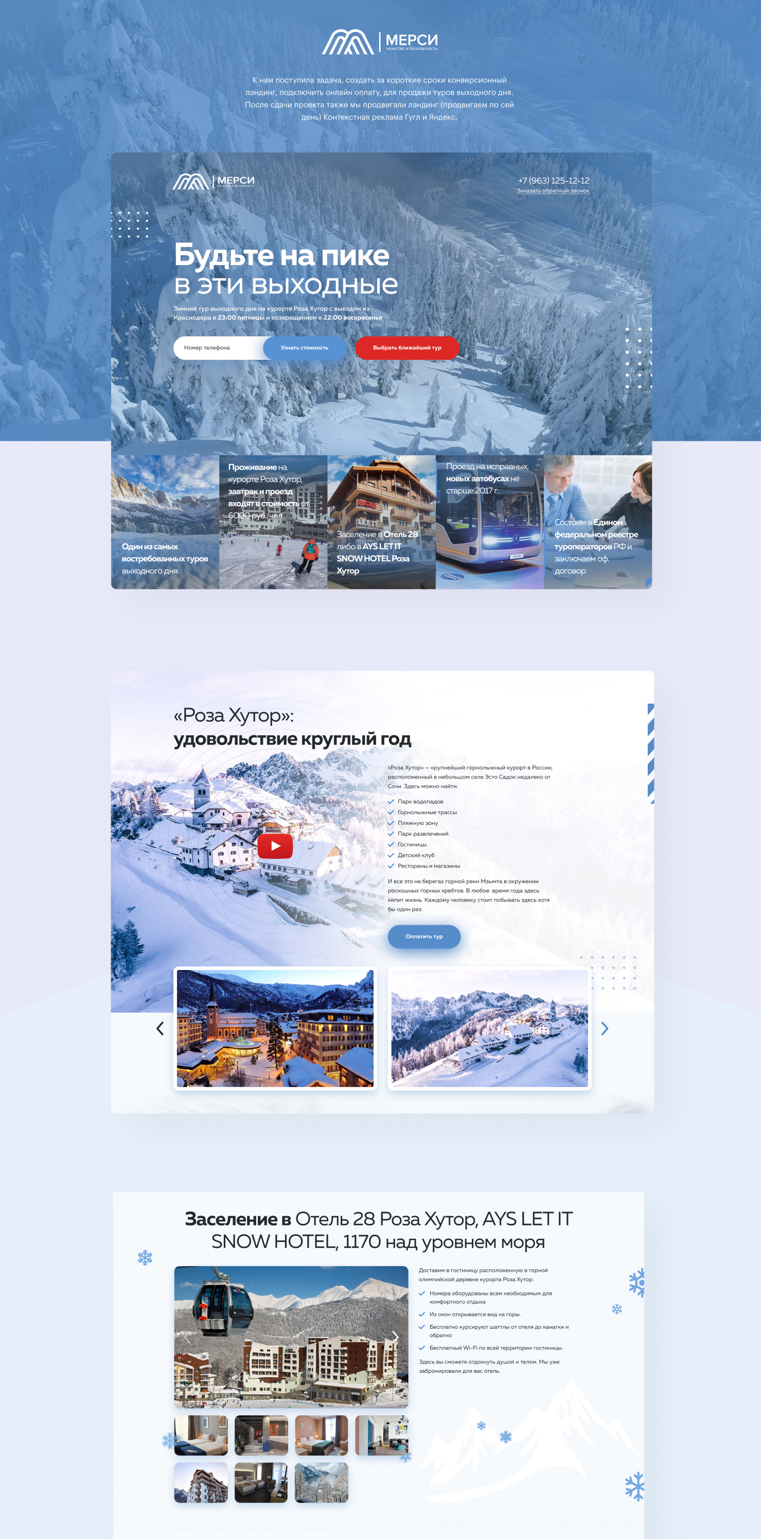 МерсиТуры - организация зимних туров