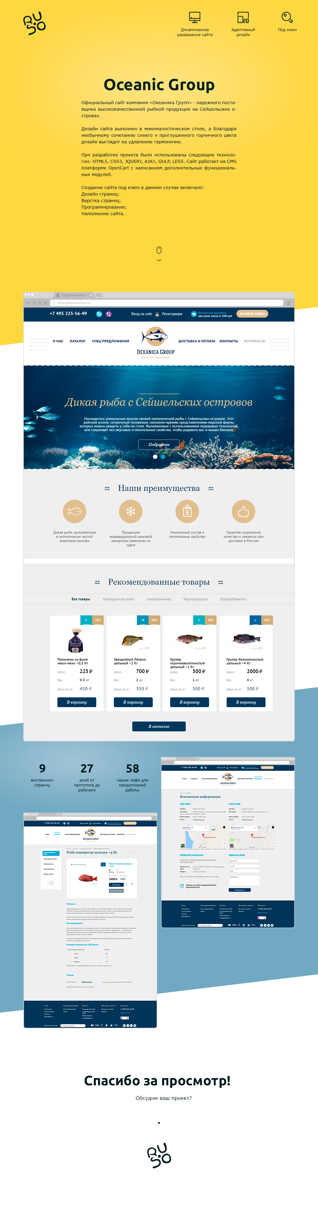 Сайт Oceanica Group - интернет магазин