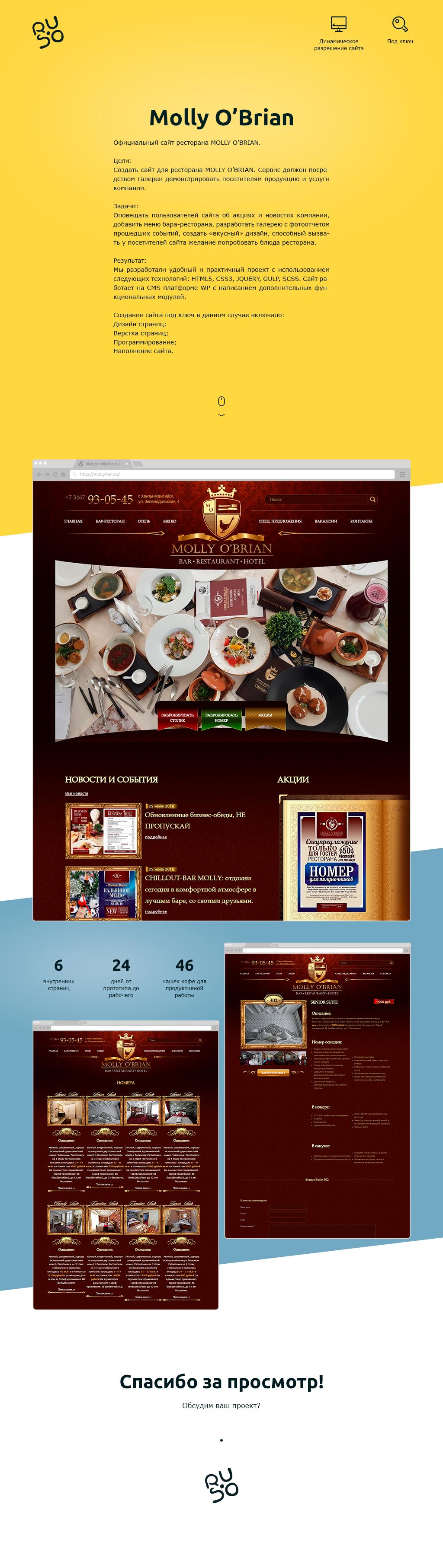 """Сайт """"MOLLY O'BRIAN"""" - Ресторанно-гостиничный комплекс"""