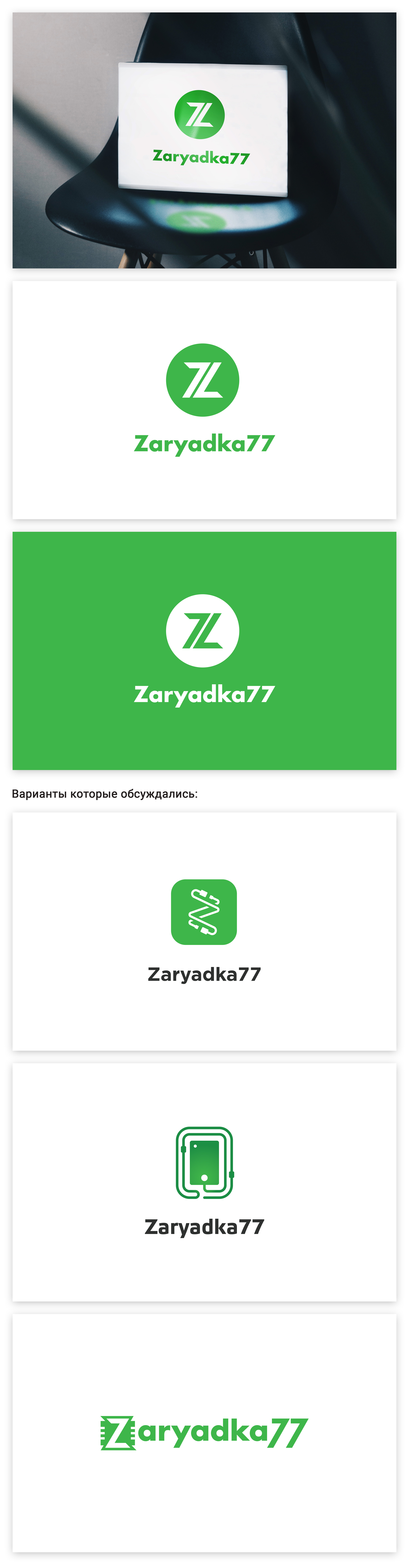 "Разработка логотипа для компании ""Zaryadka77"""