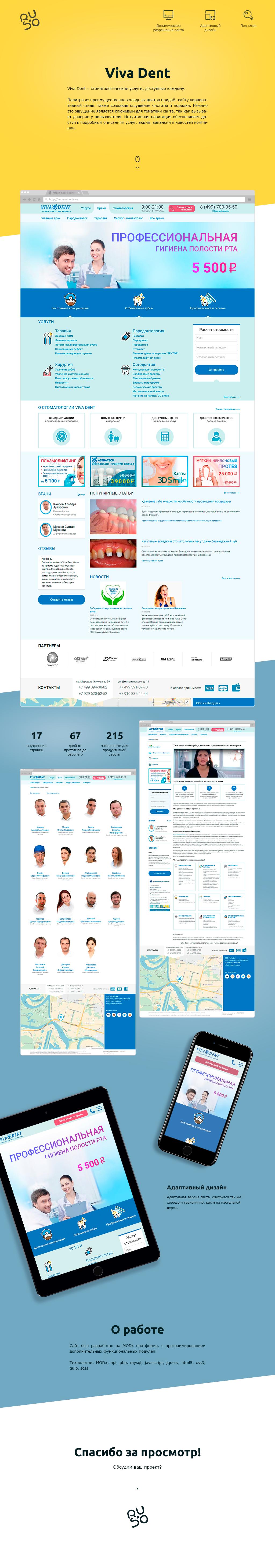 """Сайт """"VivaDent"""" - cтоматология в Москве недорого и на 100% качественно"""