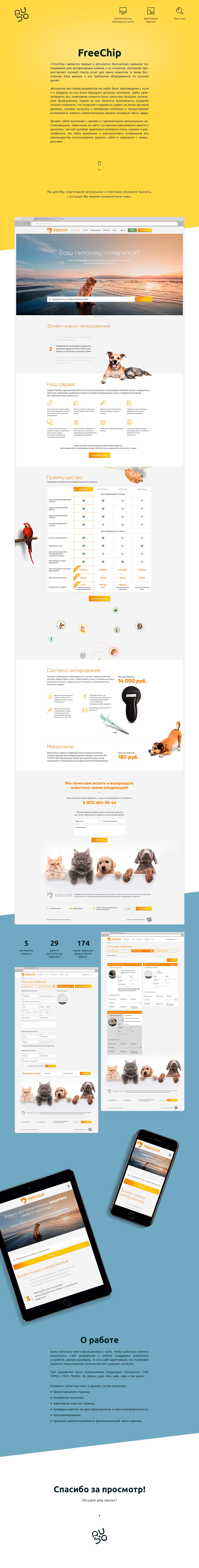 """Сайт """"Freechip"""" – Бесплатная база данных чипированных животных"""