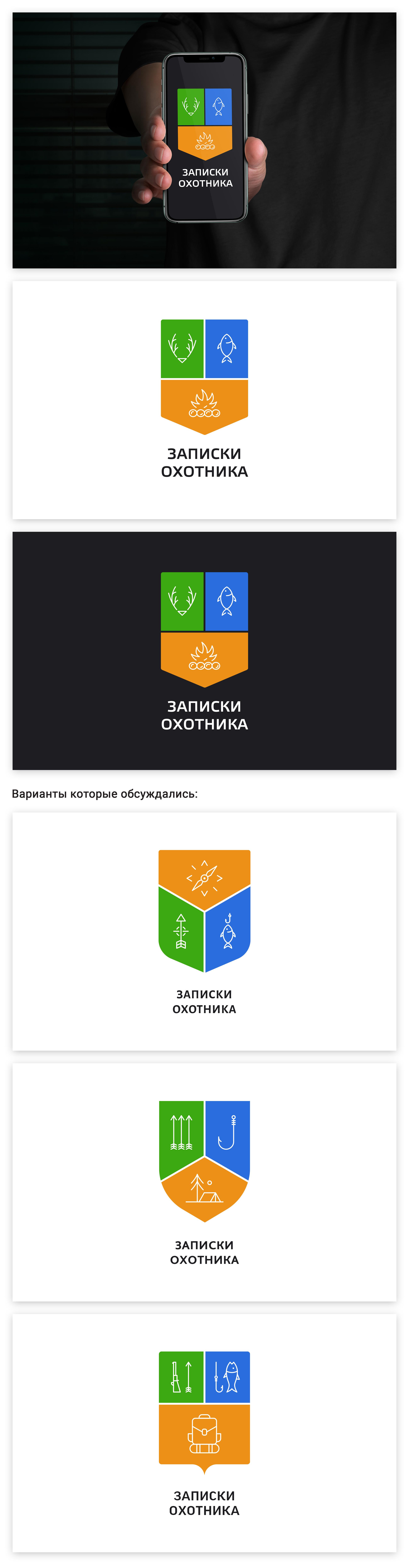 """Разработка логотипа для приложения """"Записки охотника"""""""