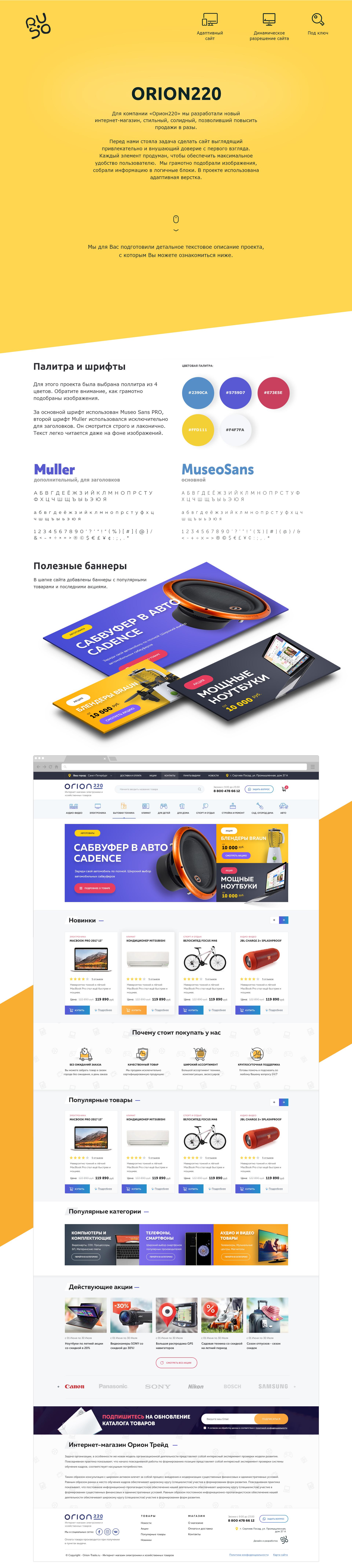 Orion220 – интернет-магазин электроники и хозяйственных товаров