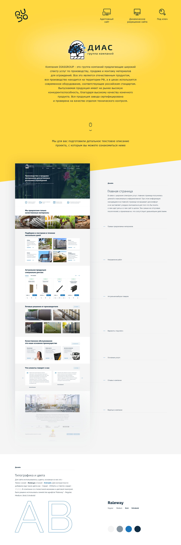 DiasGroup - Строительная компания