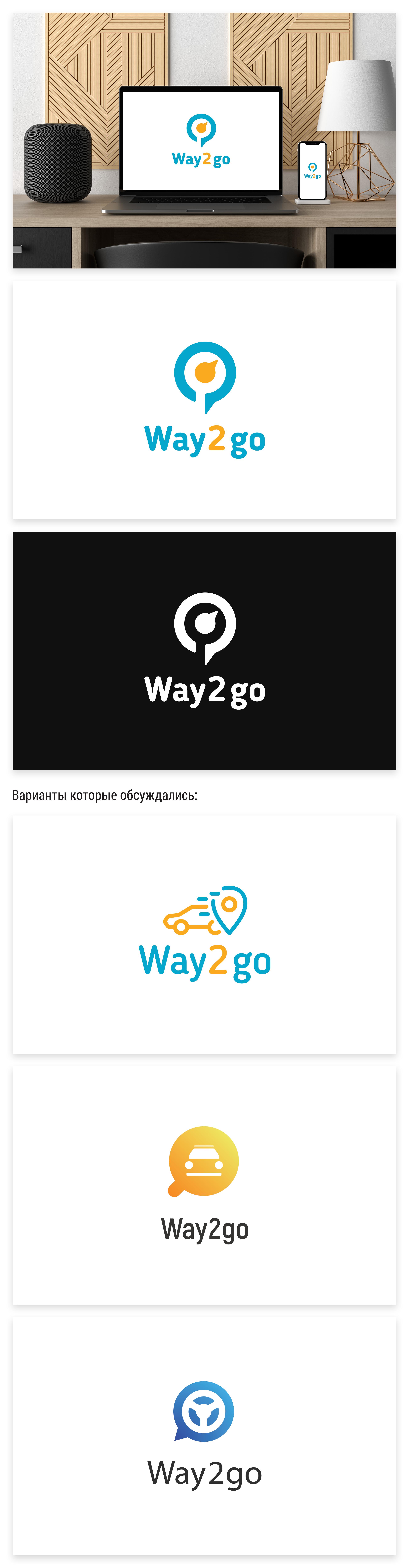 """Разработка логотипа для компании """"Way2Go"""""""