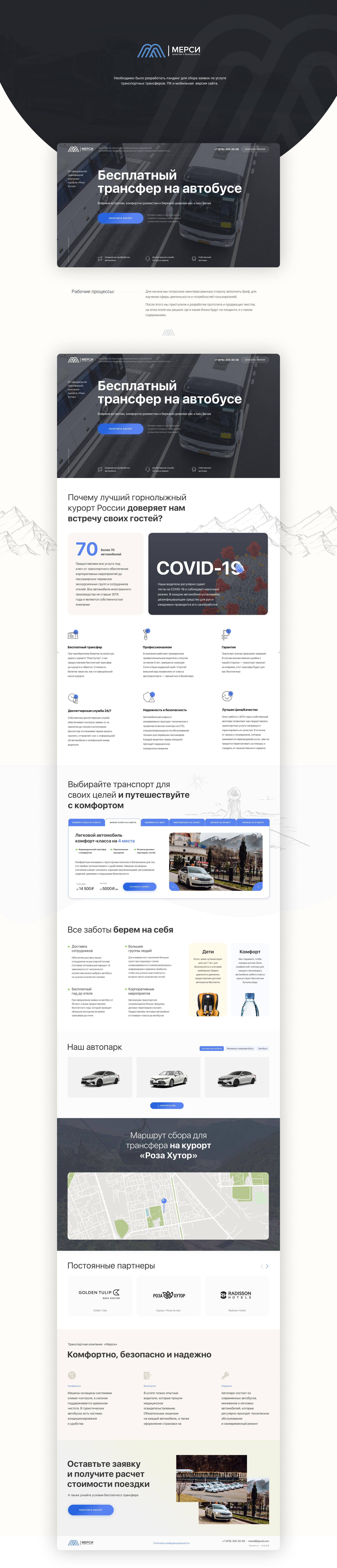 МЕРСИ - транспортная компания из Сочи