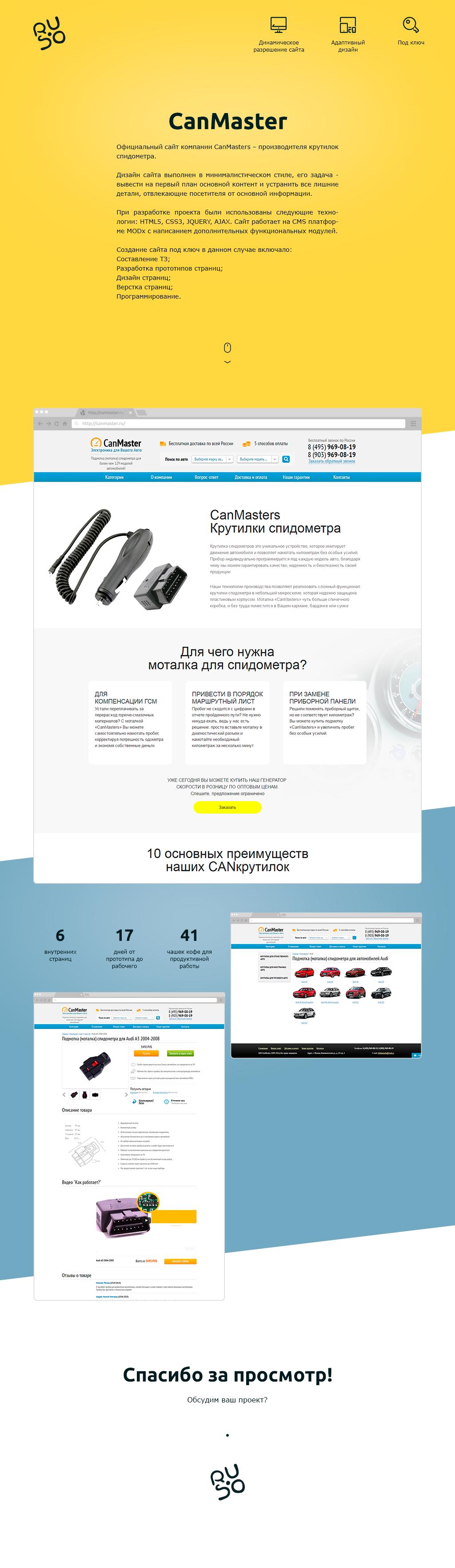 """Сайт """"CanMaster"""" - элетронника для автомобилей"""