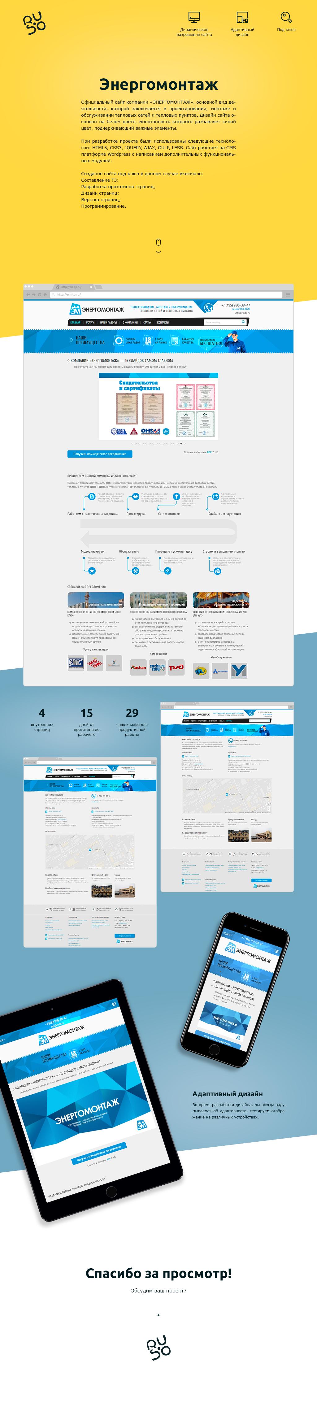 """Сайт """"Энергомонтаж"""" - проектирование, монтаж и обслуживание"""