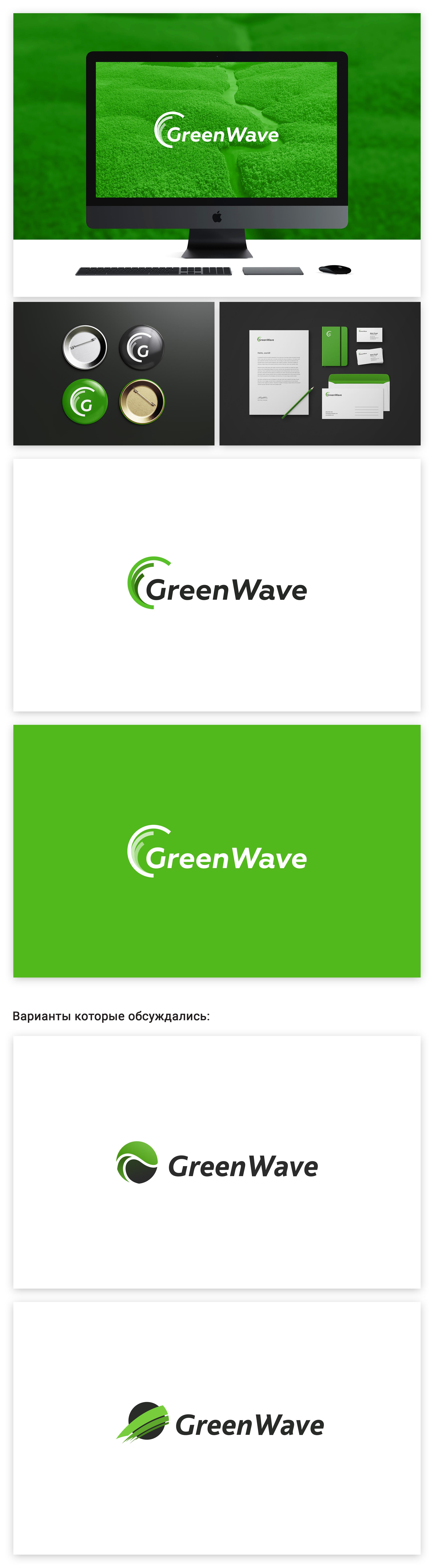 """Разработка логотипа и фирменного стиля для компании """"GreenWave"""""""