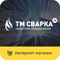 ТМ Сварка - магазин сварочного оборудования