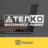 """Сайт """"Телко"""" - онлайн-кассы, электронная отчетность"""