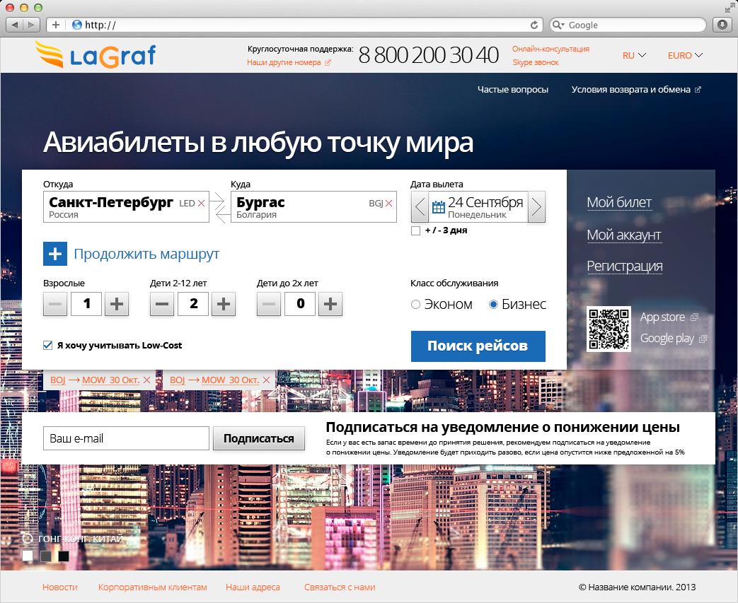 """Верстка сайта """"Lagraf"""""""