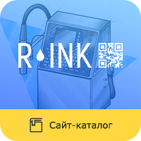R-INK - чернила, растворители и комплектующие для всех видов каплеструйных принтеров