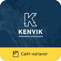 Кенвик - автономные инженерные коммуникации под ключ