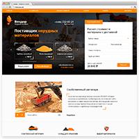 Сайт Вендор - Нерудные строительные материалы