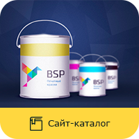Сайт BSP - печатные краски