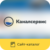 """Сайт """"Каналсервис"""" - прочистка канализации и устранение засоров"""
