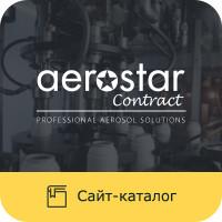AerostarContract - Professional Aerosol Solutions